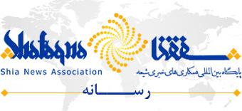 شفقنا رسانه | Shafaqna Media